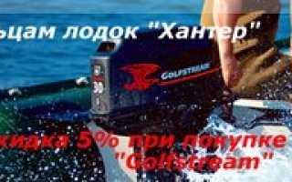 Hunterboat официальный сайт