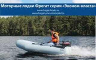Фрегат лодки официальный сайт