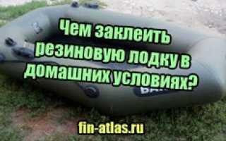 Как заклеить резиновую лодку в домашних условиях