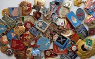 Как определить дорогие советские значки и их ценность